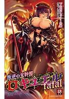 叛逆の女幹部ロキュエル 裏切り者への淫辱性裁 b073bktcm02750のパッケージ画像