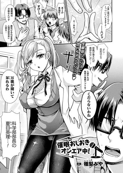 催●おしおきオンエア中!(...