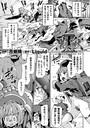 黒獣2 〜淫欲に染まる背徳の都、再び〜 THE COMIC(単話)