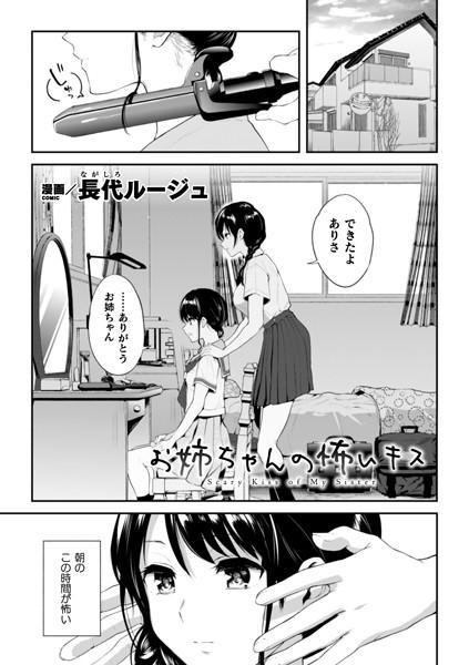 レズエロ漫画 お姉ちゃんの怖いキス(単話)