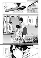 お姉ちゃんの怖いキス(単話) b073bktcm02834のパッケージ画像