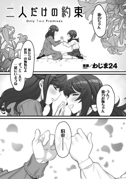 レズエロ漫画 二人だけの約束(単話)