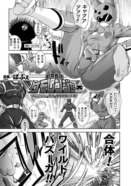 動物戦隊ケモレンジャー(単話)