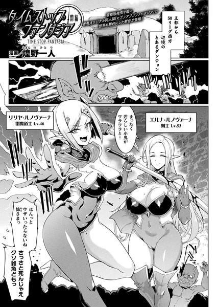 キルタイムコミュニケーションエロ漫画 タイムストップファンタジア(単話)