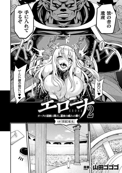 エローナ2 オークの淫紋に悶えし巫女の成れの果て(単話)