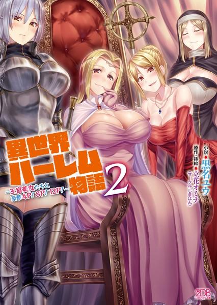 異世界ハーレム物語 〜ファンタジー娘たちと4P!5P!6P!〜【FANZA限定版】