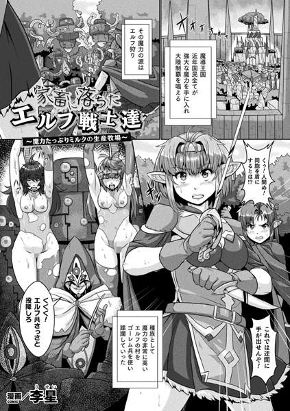 家畜に落ちたエルフ戦士達~魔力たっぷりミルクの生産牧場~(単話)