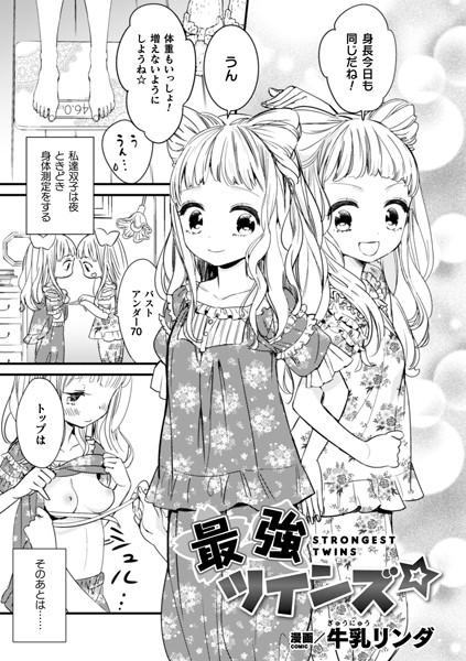 エロ漫画 最強ツインズ☆(単話)