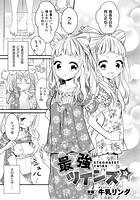 最強ツインズ☆(単話) b073bktcm02955のパッケージ画像