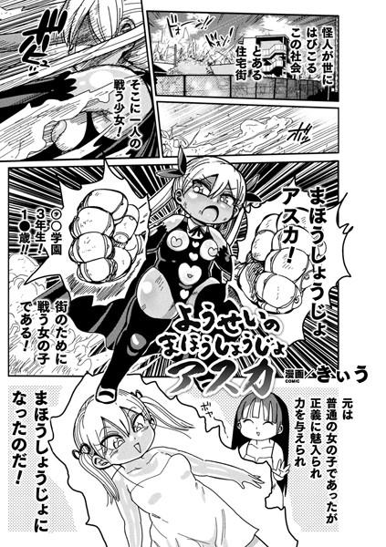 エロ漫画 ようせいのまほうしょうじょアスカ(単話)