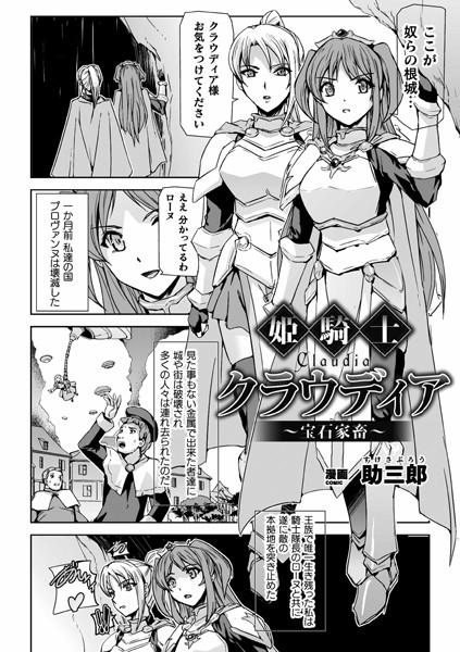 姫騎士クラウディア 〜宝石家畜〜(単話)