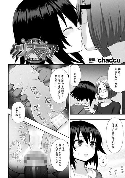 エロ漫画 煌装閃姫クリスティア(単話)