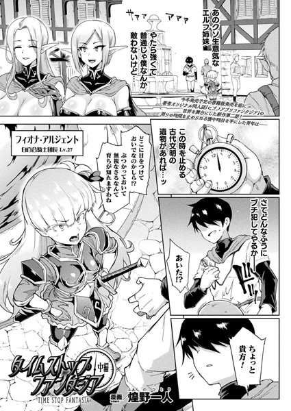 タイムストップファンタジア(単話)
