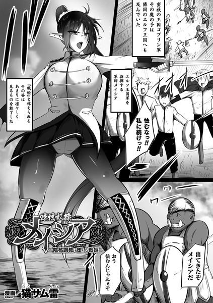 陰核奴●メイシア 〜陰核調教に堕ちる戦姫〜(単話)