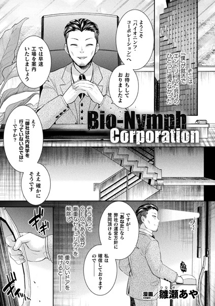 エロ漫画 Bio-Nymph Corporatio...
