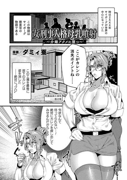 エロ漫画 女刑事人格母乳噴射〜介錯アクメに堕つ〜(...