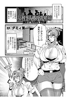 女刑事人格母乳噴射〜介錯アクメに堕つ〜(単話) b073bktcm03025のパッケージ画像