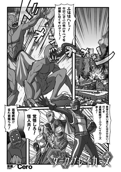 キルタイムコミュニケーションエロ漫画 退魔戦隊ダークブレイカーズ(単話)