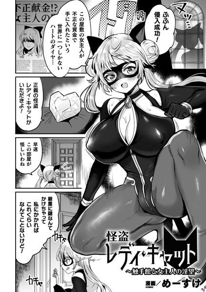 巨乳エロ漫画 怪盗レディ・キャット 〜触手館と女主人の...