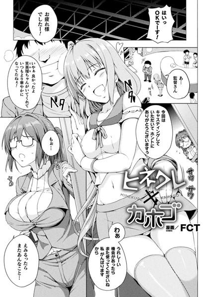 ヒネクレ×カホゴ(単話)