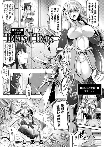 エロ漫画 TRIALS of TRAPS(単話)