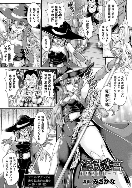 中出しエロ漫画 淫獄迷宮エクスプローラー(単話)
