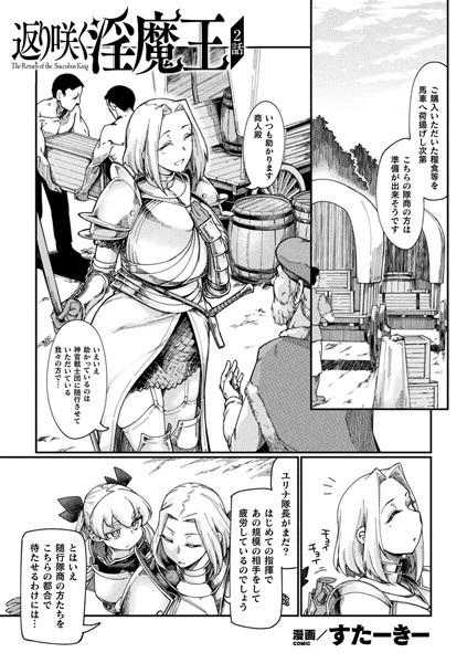 エロ漫画 返り咲く淫魔王(単話)