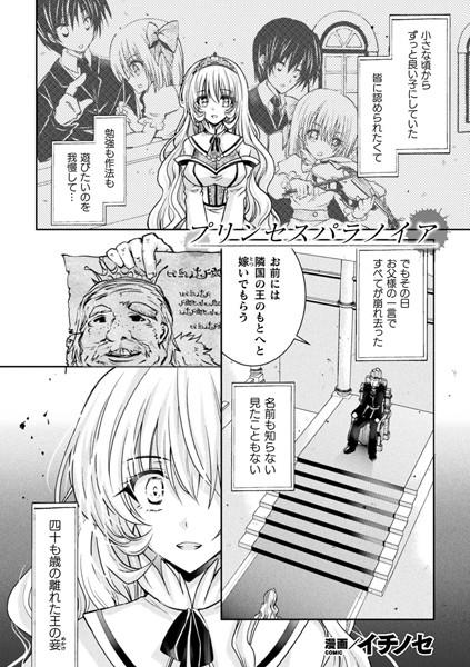 プリンセスパラノイア(単話)