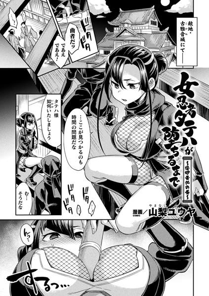 女忍者タテハが堕ちるまで〜淫卵責めの巻〜(単話)