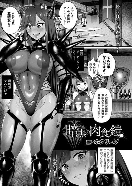 暗黒の肉食鎧(単話)