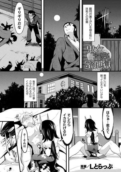 鬼女淫楽蜜地獄(単話)