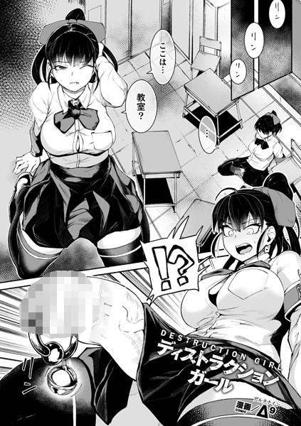 ふたなりエロ漫画 ディストラクション・ガール(単話)