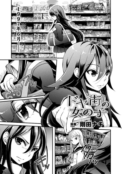 レズエロ漫画 ドヤ街の女の子【(単話)