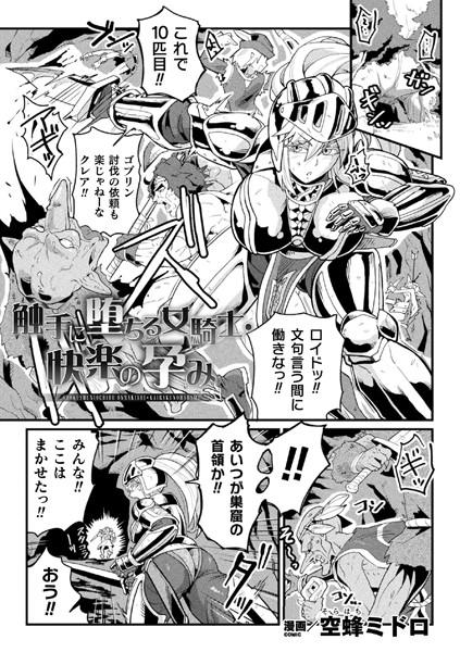 エロ漫画 触手に堕ちる女騎士・快楽の孕み(単話)