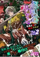 BlackCherryアンソロジー 異種姦孕ませ 気高き男の敗北アクメ! Vol.2