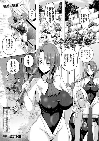 シャングリラの供物(単話)
