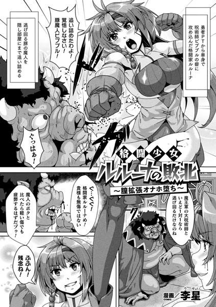 中出しエロ漫画 格闘少女ルルーナの敗北〜膣拡張オナホ堕ち...