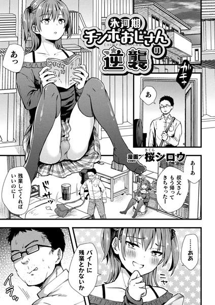 中出しエロ漫画 氷河期チンポおじさんの逆襲(単話)