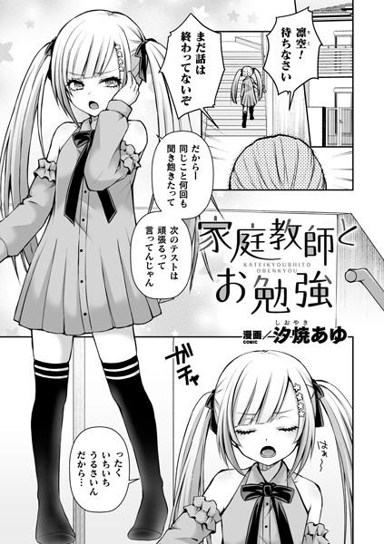 中出しエロ漫画 家庭教師とお勉強(単話)