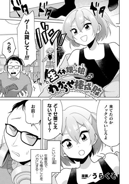 生イキ甥っ娘わからせ棒成敗(単話)