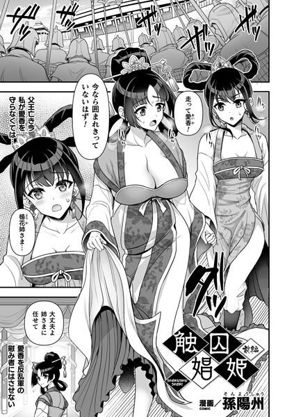 触囚娼姫(単話)