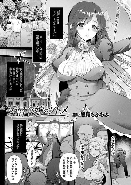 キルタイムコミュニケーションエロ漫画 公爵令嬢のツトメ(単話)