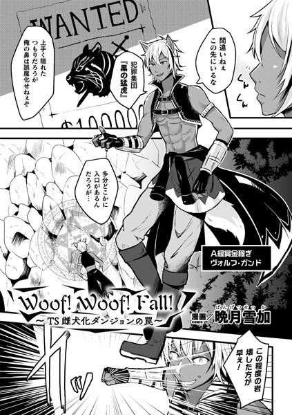 中出しエロ漫画 Woof!Woof!Fall!〜TS雌犬...