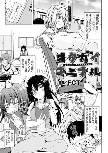巨乳エロ漫画 オタガイキニナル(単話)