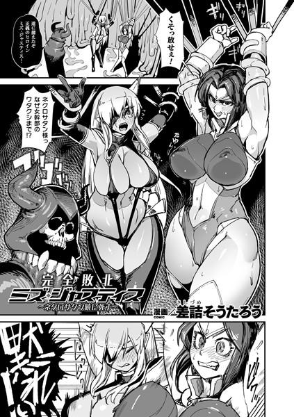 ふたなりエロ漫画 完全敗北ミズ・ジャスティス 〜ネクロサタ...