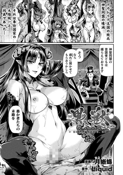 レズエロ漫画 黒獣2 〜淫欲に染まる背徳の都、再び〜 ...