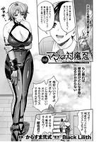 ママは対魔忍 THE COMIC(単話)
