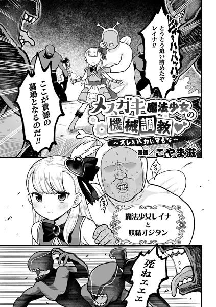 メスガキ魔法少女の機械調教 〜オレをバカにするな〜(単話)