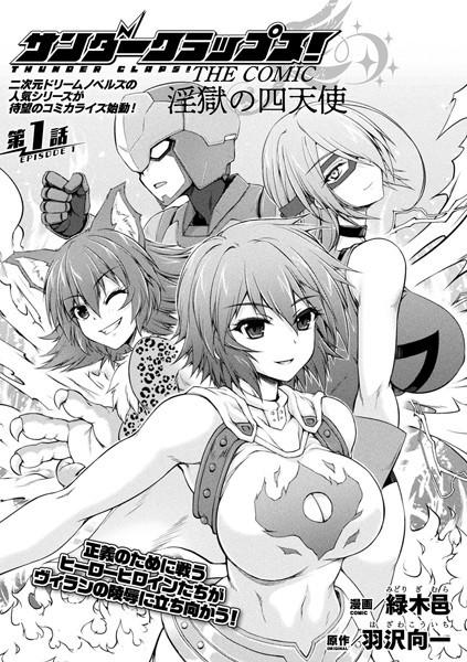 サンダークラップス!THE COMIC 淫獄の四天使(単話)