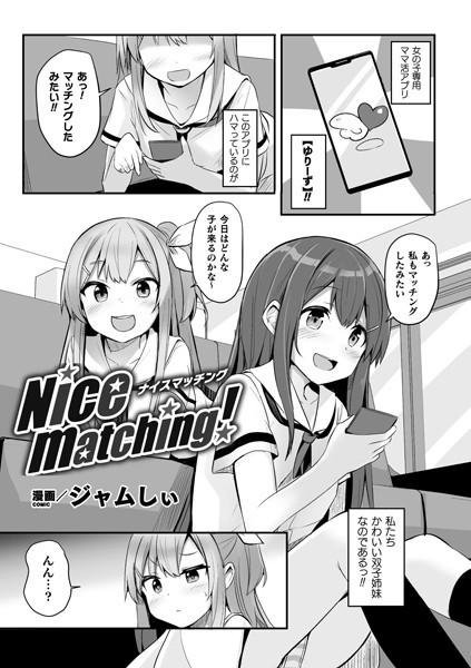 Nice matching!(単話)